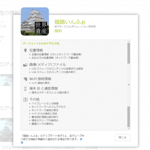 install-android_12