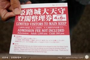 ticket_distribute_locale_07