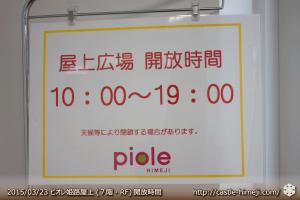 vs-piole-himeji_03