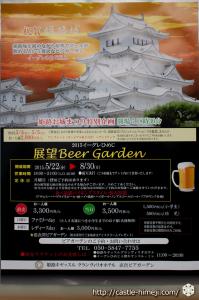 egret-himeji_beer_01