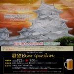 eye_egret-himeji_beer