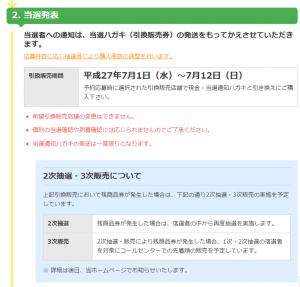 pt-premium-ticket_05