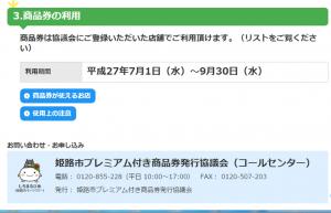 pt-premium-ticket_06