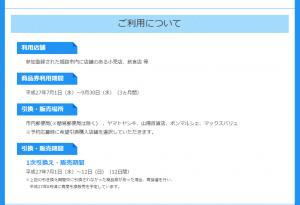 pt-premium-ticket_08