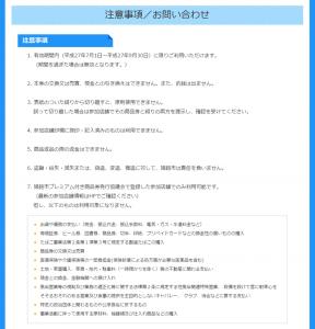 pt-premium-ticket_09