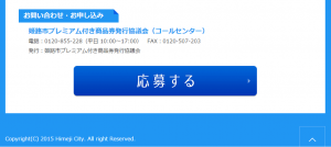 pt-premium-ticket_10