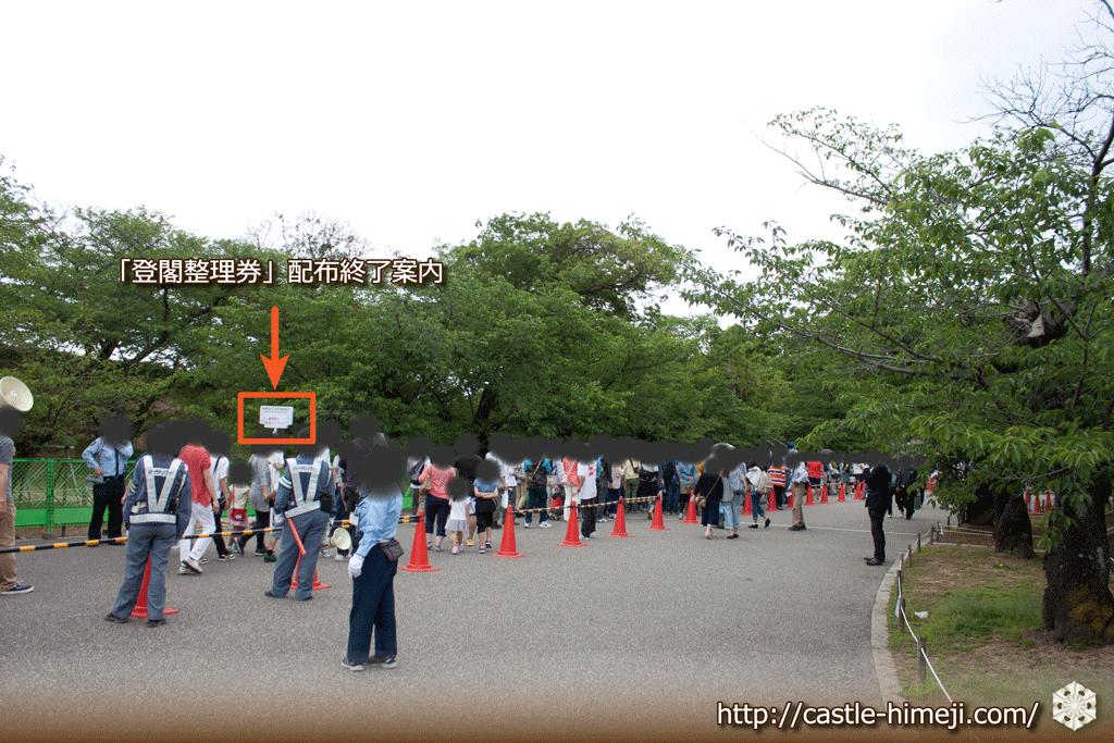 ticket-stop20150503_04