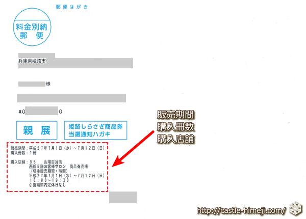 premium-ticket-receive_01