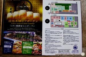 piore-himeji-beer_06