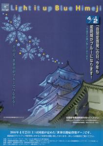 blue-lightup2016p_01