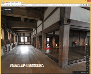himejicastle-small-streetview_15