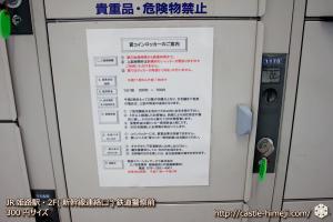 cl_jr_himeji2f_police_03