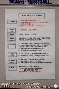 cl_jr_himeji2f_police_09