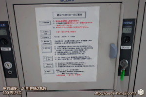 cl_jr_himeji2f_shinkan_02
