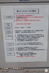 cl_jr_himeji2f_shinkan_08