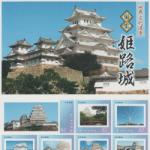eye_himeji-jp_stamp2016