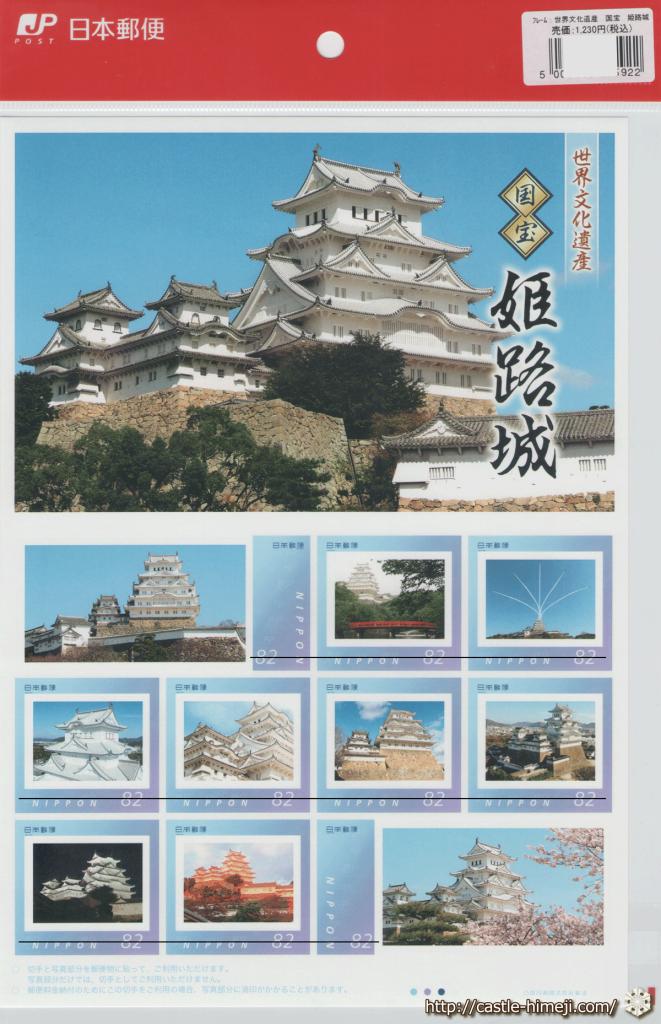 himeji-jp_stamp2016_01