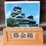 eye_donations-to-kumamoto-castle