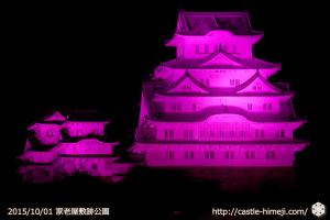 vs_pink-karou-park_02