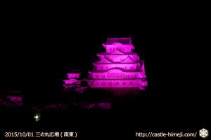 vs_pink-sannnomaru-se_01