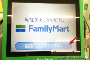 famiports-purchase-procedure-kirameki_02
