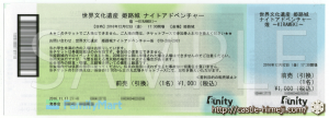 famiports-purchase-procedure-kirameki_31