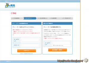 web-purchase-procedure-kirameki_05