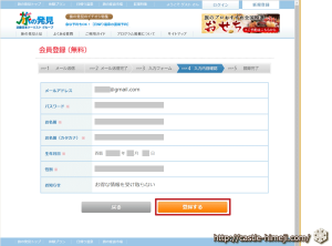 web-purchase-procedure-kirameki_06