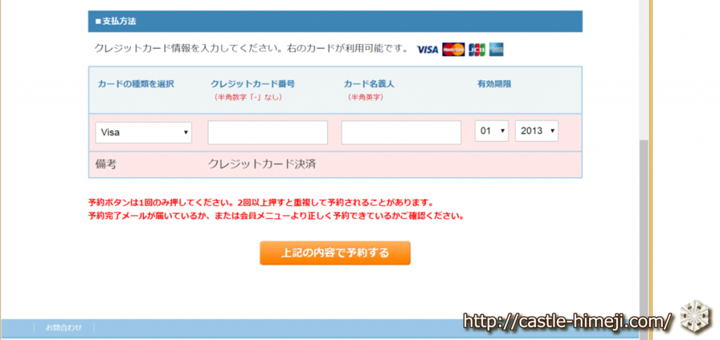 web-purchase-procedure-kirameki_11