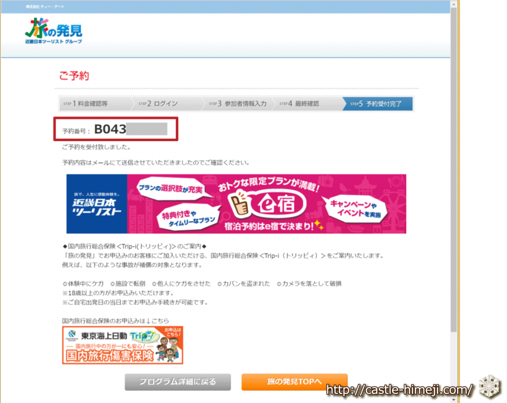 web-purchase-procedure-kirameki_14