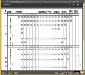 directly-search-bus-timetable_07