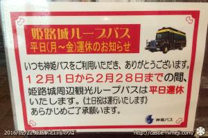 loopbus-closed-weekdays_01