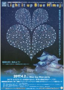 2017-blue-lightup-april_01
