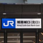 eye_jr-himejijo-gate2