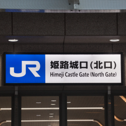 eye_jr-himejijo-gate2