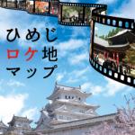 eye_himeji-location-tour-pamphlet