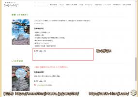 himeji-location-tour-pamphlet_01