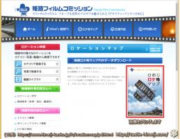 himeji-location-tour-pamphlet_02