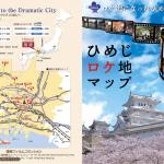 himeji-location-tour-pamphlet_03
