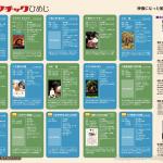 himeji-location-tour-pamphlet_08