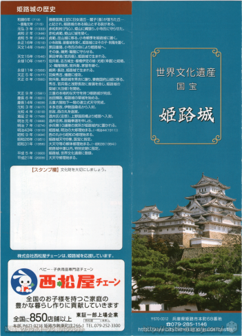 old_pamphlet-sightseeing_01