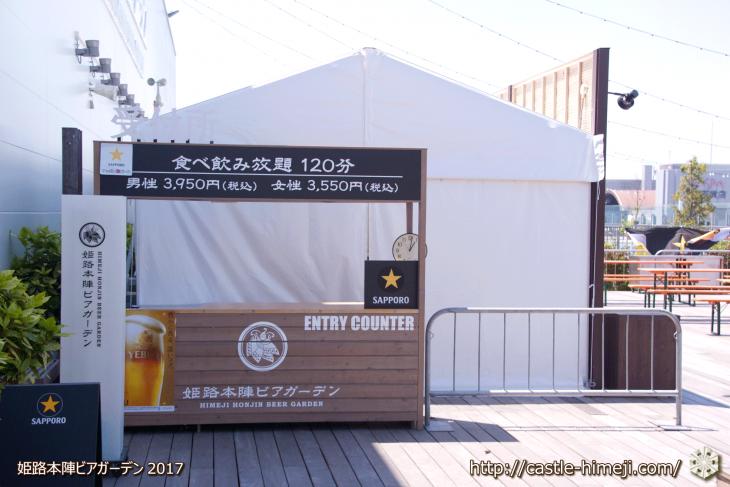 piore-himeji-beer-garden2017_03