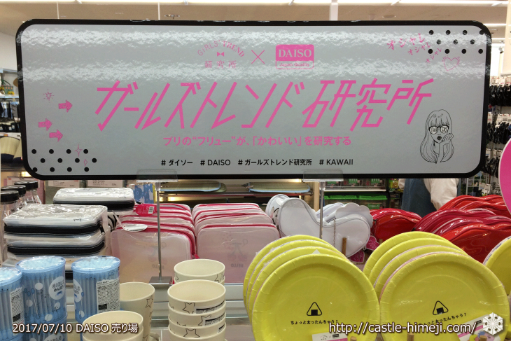 daiso-mobile-battery_01