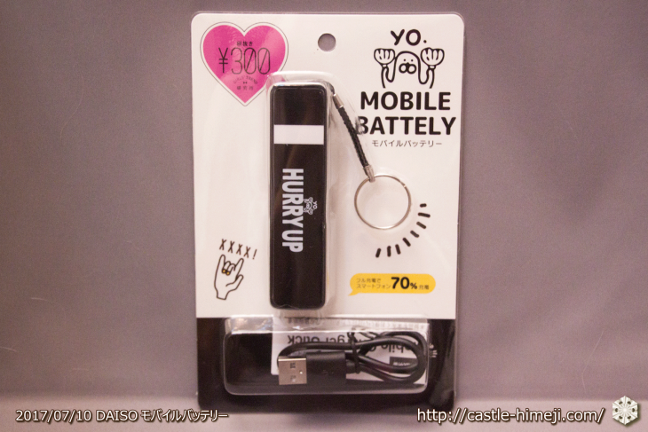 daiso-mobile-battery_03