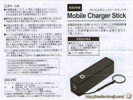 daiso-mobile-battery_06