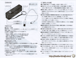 daiso-mobile-battery_07