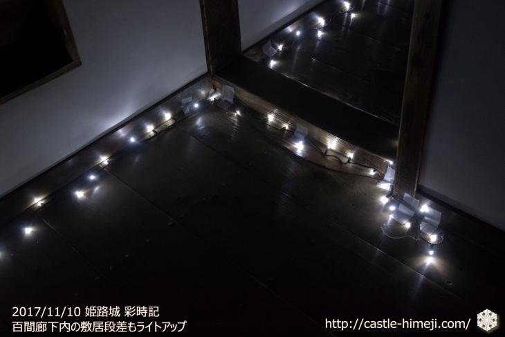 illumination2017_15