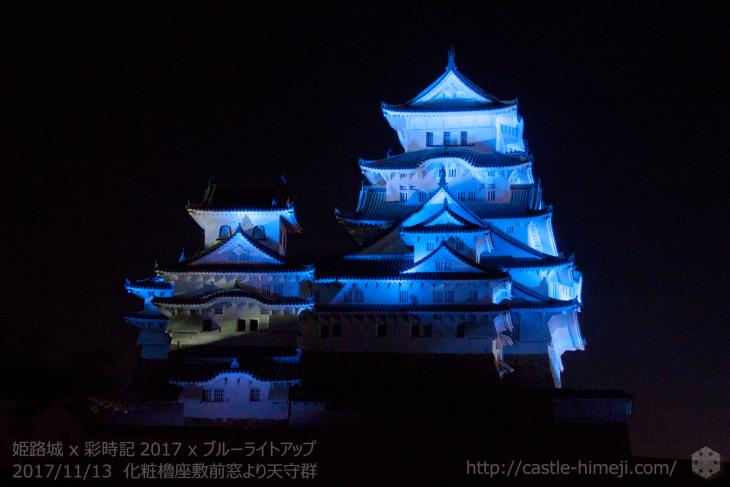 saijiki-with-blue2017done_10