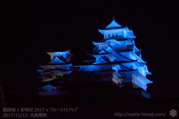 saijiki-with-blue2017done_12