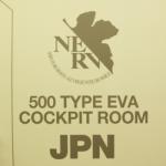 eye_day-trip-on-eva500